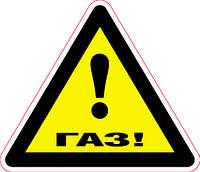 Наклейка: Осторожно Газ 150х130