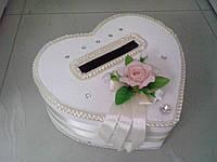 """Сундук для свадебных денег """"Сердце"""" (айвори)"""