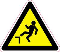 Наклейка: Осторожно. Возможность падения с высоты 150х130