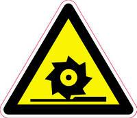 Наклейка: Осторожно. Режущие валы 150х130