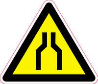 Наклейка: Осторожно. Сужение проезда 150х130