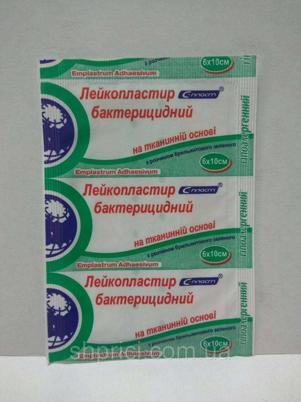 Лейкопластырь бактерицидный с зеленкой на тканевой основе 6*10 см / Сарепта-Медипласт
