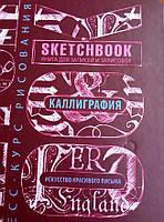 Скетчбук Искусство красивого письма (бордовый переплет)