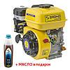 Двигатель бензиновый Sadko GE-200 Pro (шлицевой вал, с воздушным фильтром в маслянной ванне)