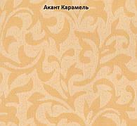 """Тканевые ролеты """"Акант"""" Карамель"""