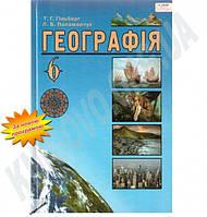 Географія. Підручник (6 клас)  (Т. Г. Гільберг, Л. Б. Паламарчук)