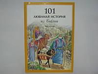 Миллер Ю. 101 любимая история из библии.