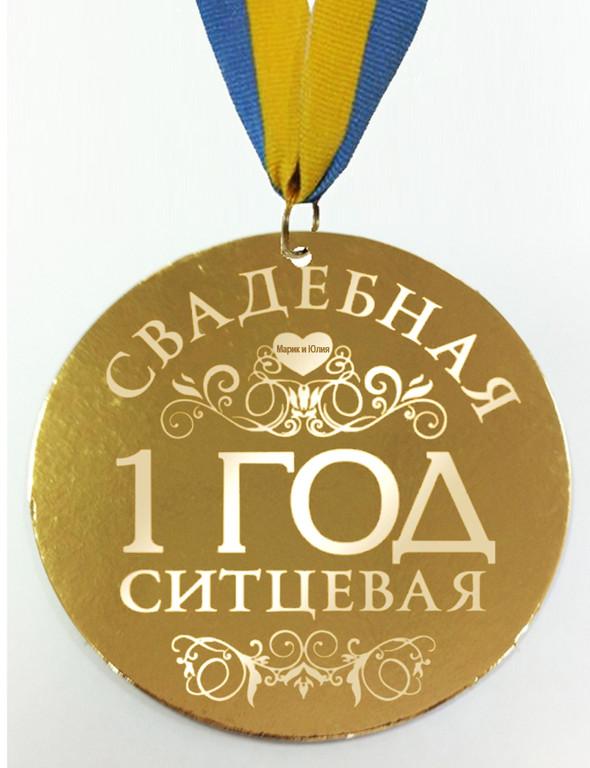 Медаль посвящённая первой годовщине свадьбы (лицевая сторона) изготовлена из латуни, диаметр 80мм, нанесение методом лазерной гравировки, укомплектована лентой.