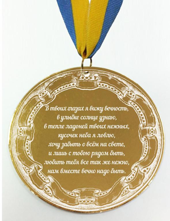 Медаль посвящённая первой годовщине свадьбы (оборотная сторона) нанесение методом лазерной гравировки.