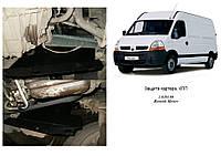 Защита двигателя Renault Master 1998-2010 V-всі