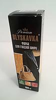 Краска для гладкой кожи Blyskavka (черный)