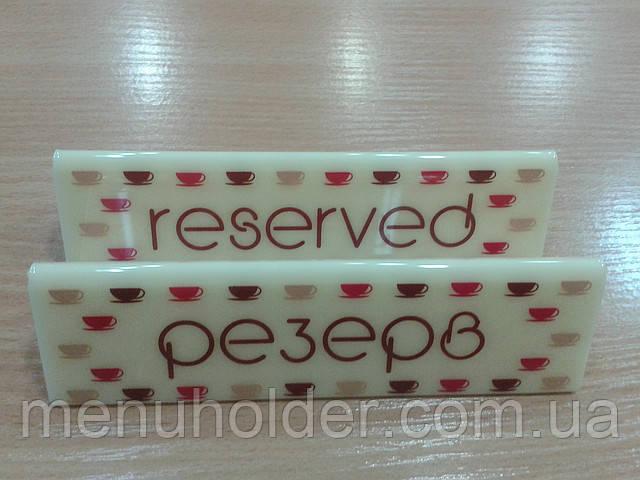 Табличка резерв, резерв настольный, табличка для резервирования столиков