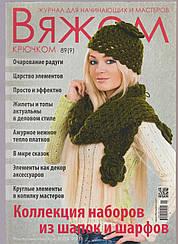 Журнал Вяжем крючком №89(9)