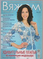Журнал Вяжем крючком №90(10)