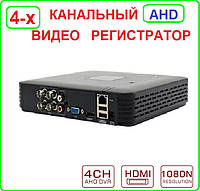 Видео регистратор 4-х канальный AHD 1080p