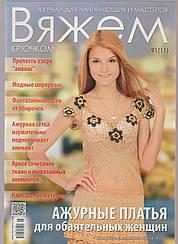 Журнал Вяжем крючком №91(11)