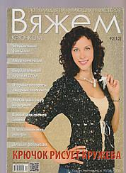 Журнал Вяжем крючком №92(12)