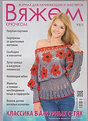 Журнал Вяжем крючком №93(1)
