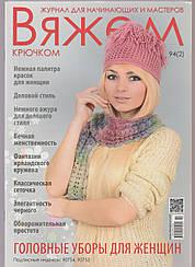Журнал Вяжем крючком №94(2)