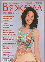 Журнал Вяжем крючком №97(5-7)