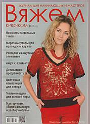 Журнал Вяжем крючком №100(10)