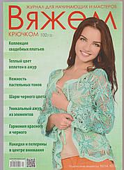 Журнал Вяжем крючком №102(12)