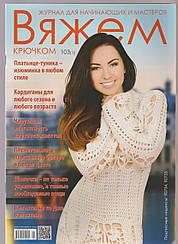 Журнал Вяжем крючком №103(1)