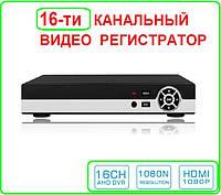 Видео регистратор 16-ти канальный AHD М/N 1080N 1080p