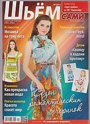 Журнал Шьем сами №28(4)
