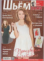 Журнал Шьем сами №29(5-6)