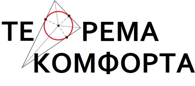 """Интернет-магазин """"ТЕОРЕМА КОМФОРТА"""""""