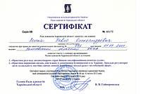 Сертификат адвоката Павла Лыски от 10.06.2016