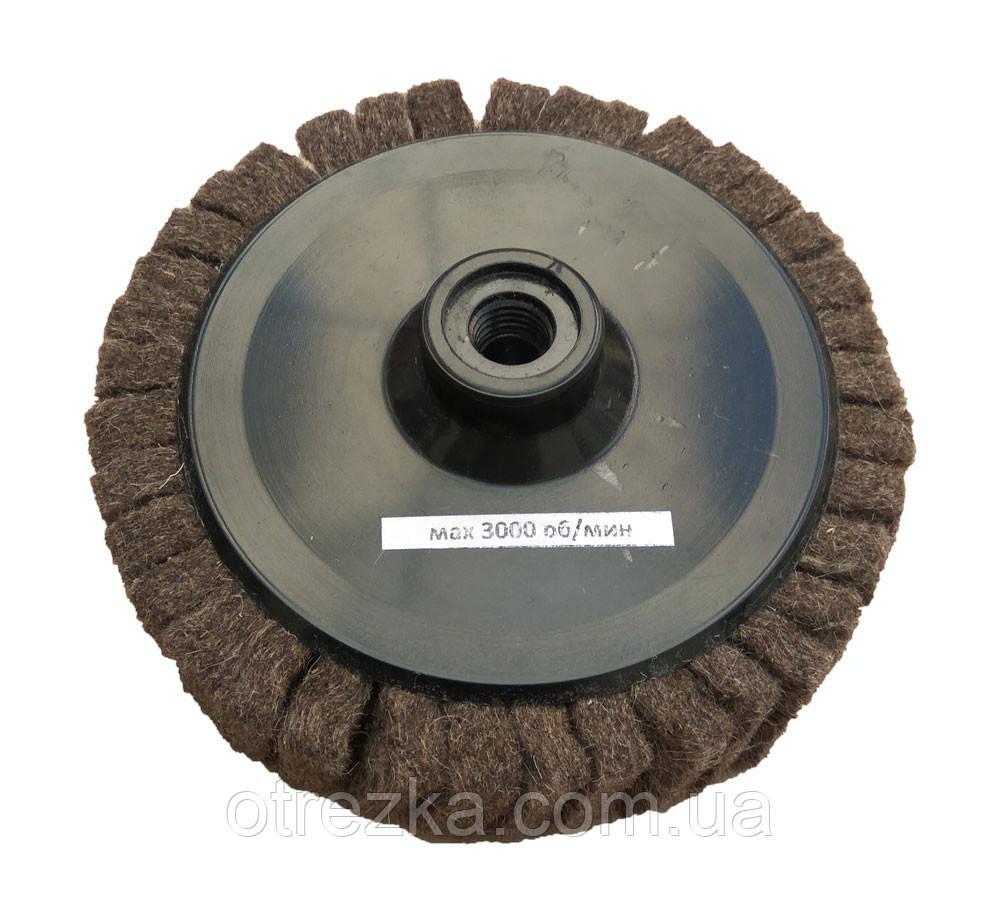 Войлочный лепестковый круг для углошлифовальной машины 150 мм. М14х2