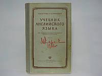 Петрова А. и др. Учебник английского языка.
