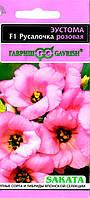 Семена Эустома Русалочка розовая F1  5 семян Гавриш