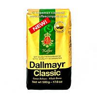 Кофе в зернах Dallmayr Classic 500г