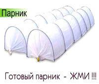 Парник подснежник - 4 / 6 / 8 метров