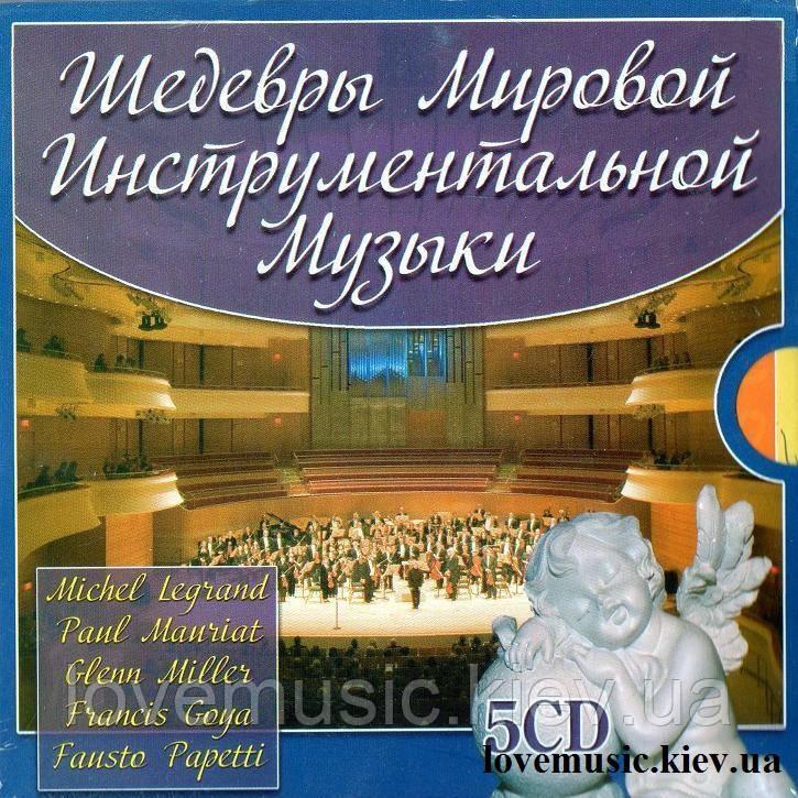 Музичний сд диск ШЕДЕВРЫ МИРОВОЙ ИНСТРУМЕНТАЛЬНОЙ МУЗЫКИ (2009) (audio cd)