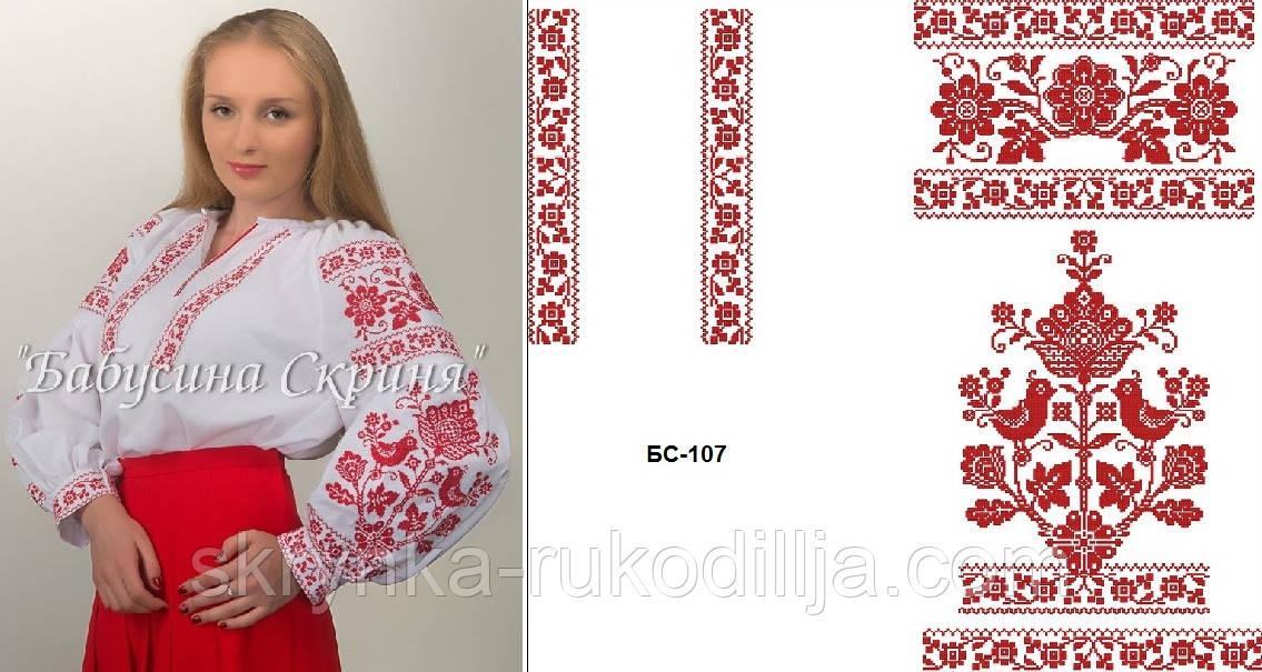 Заготовка для вишивки бісером нитками жіночої сорочки - СКРИНЬКА. Товари  для вишивки бісером та 744d7cc2014b6