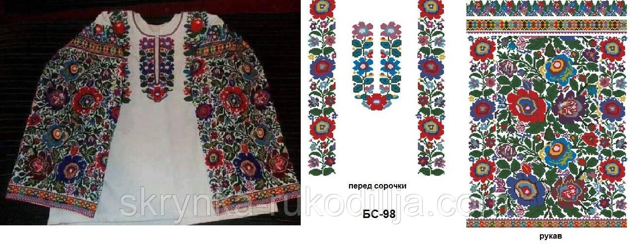 Заготовка для вишивки бісером нитками жіночої сорочки   продажа ... d2ac0b179d803