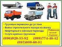 Вывоз мусора Ровно. Вывоз строительного мусора в Ровно. Вывезти строительный мусора Ровно.