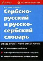 ГУДКОВ В. СЕРБСКО-РУССКИЙ И РУССКО-СЕРБСКИЙ СЛОВАРЬ.10000СЛ. В КАЖД. ЧАСТИ. —