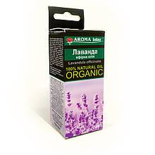 Лавандова ефірна олія