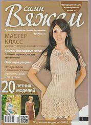 Журнал Вяжем сами №97(5-7)