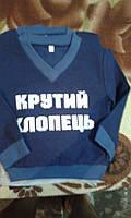 Детская трикотажная кофта с надписью