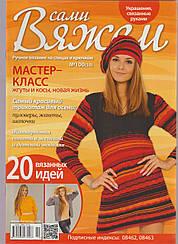 Журнал Вяжем сами №100(10)