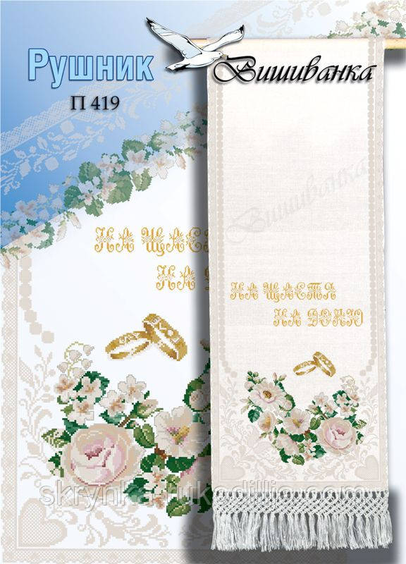 схема для вишивки хрестиком весільного рушника