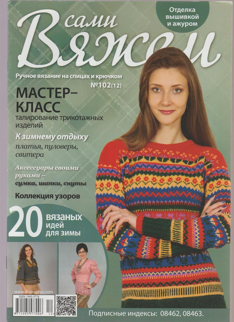 Журнал Вяжем сами №102(12)