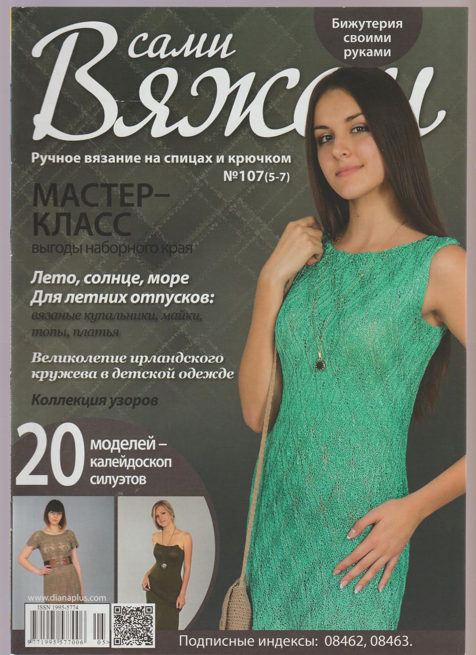 Журнал Вяжем сами №107(5-7)