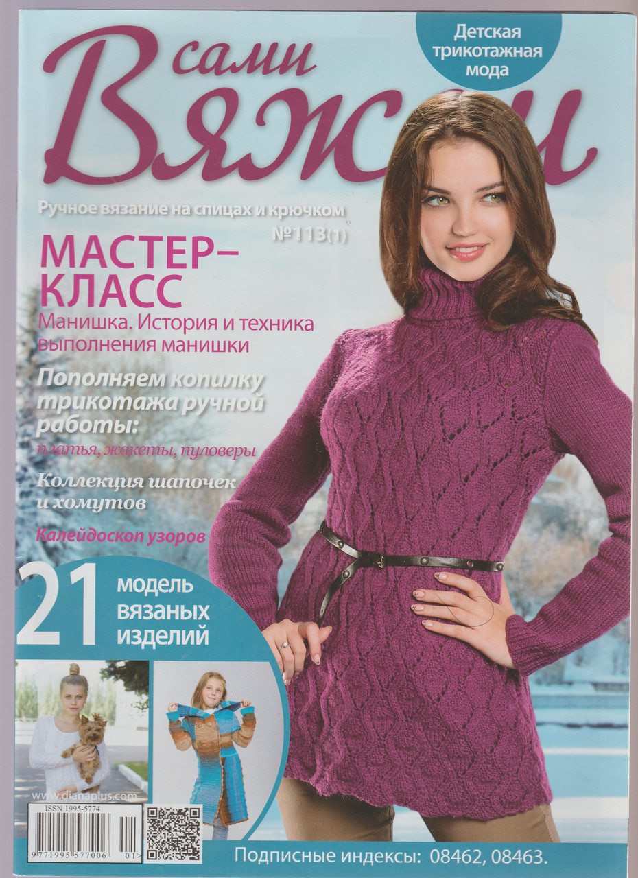 Журнал Вяжем сами №113(1)
